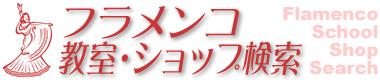 フラメンコ教室・ショップ検索/ロゴ